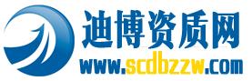 迪博资质网