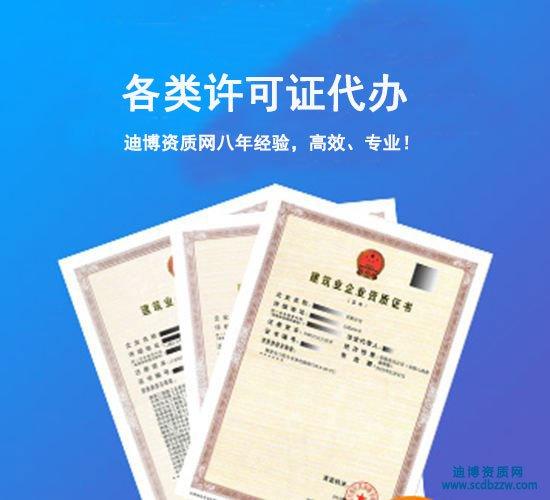 许可证代办_许可证办理年检及续期