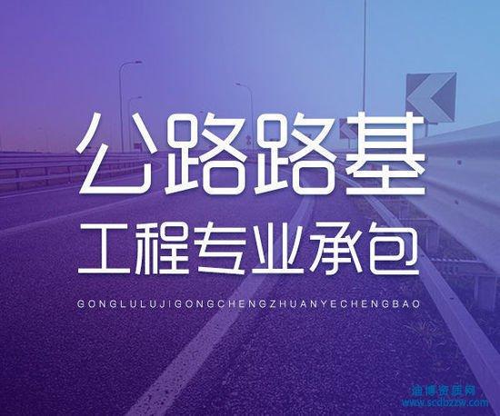 公路路基工程资质代办