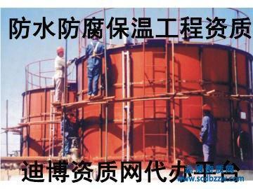 防水防腐保温工程资质代办