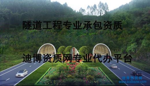 隧道工程资质代办