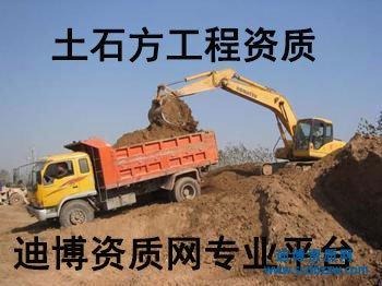 土石方工程资质代办