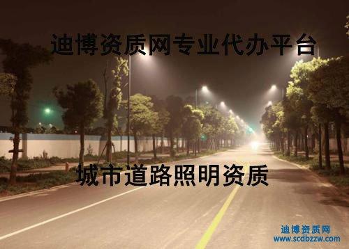 城市及道路照明工程资质代办