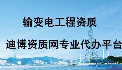 输变电工程资质代办