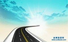 成都公路路面工程三级资质申请所需条件?