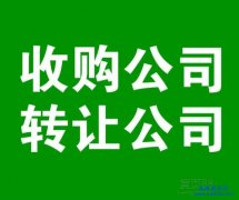 <b>成都三级总承包资质转让,四川三级资质建筑公司转让</b>