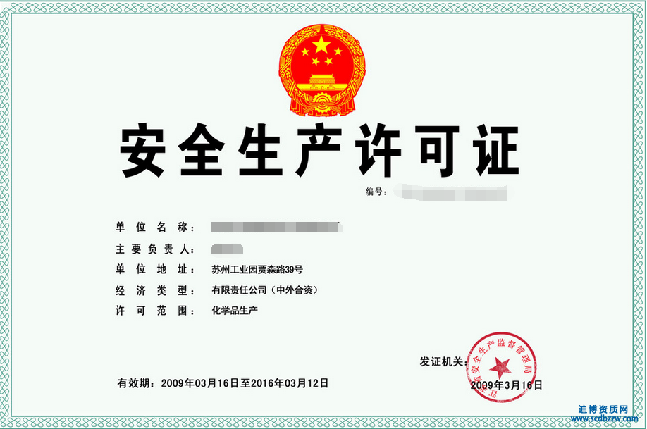 企业如何办理安全生产许可证-迪博资质网