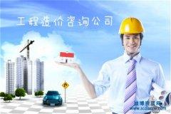 工程造价咨询公司有前途吗,如何完成公司设立