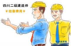 2016年四川二级建造师各专业挂