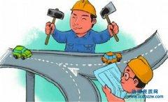 公路工程资质代办的注意事项
