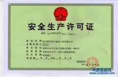 2017年四川安全生产许可证延期