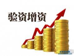 公司增加注册资本的步骤详解