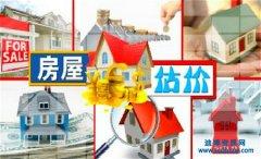 房地产估价资质延续流程