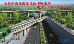 泸州市政公用工程资质办理,内江市政施工资质如何办理