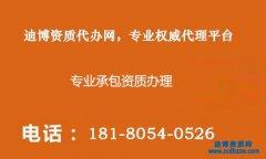 自贡专业承包资质代办:专业承包三级资质办理增项