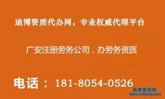 广安劳务资质代办需要哪些流程