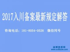 2017入川备案最新规定,四川省入川备案登记