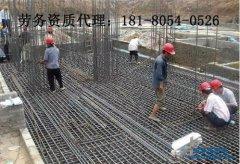 泸州建筑施工劳务资质办理需要